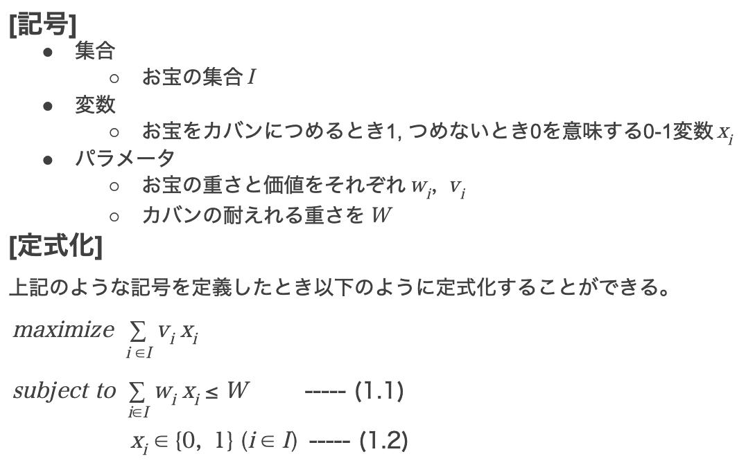 どろぼうの問題の定式化の式