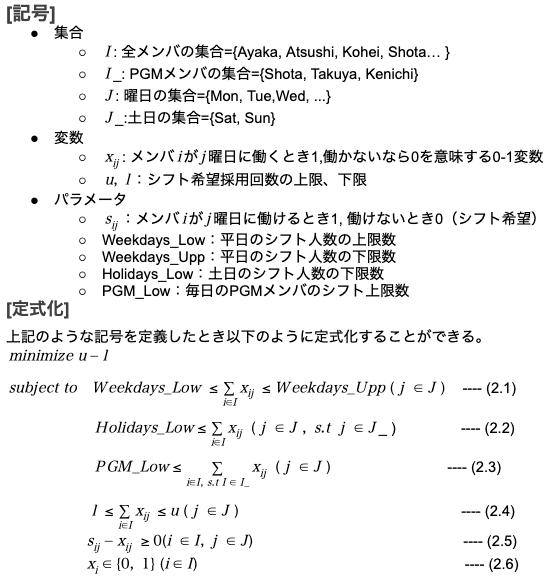 シフトスケジューリング問題の定理化